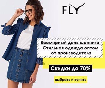 Всемирный день шопинга с FLY, скидки до 70% - Облачный парсер f391252bfbc