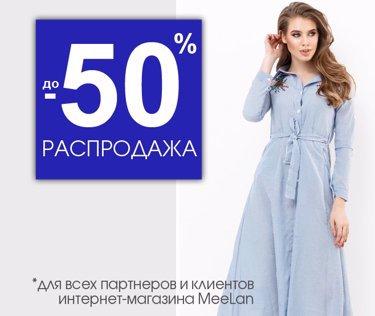 6e056656f2c РАСПРОДАЖА от MeeLan. Скидки до 50% на модную женскую одежду ...