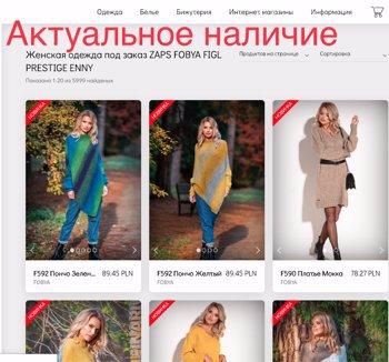 Огромный выбор м актуальное наличие - Польская женская, детская одежда,  белье, аксессуары напрямую 8af169bb3cc