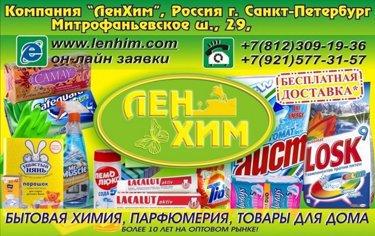 8c4fe89ee0a0 Добро пожаловать в ЛенХим - интернет-магазин бытовой химии, парфюмерии,  косметики, средств личной гигиены и хозяйственных товаров для всего дома!
