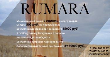 71d9fa9ffd83 Интернет-магазин «Rumara» предлагает женскую одежду оптом по ценам ...