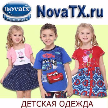 //novatx.ru