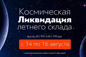 ff257799b46 Космическая ликвидация началась. Все от 49 грн   2   😱