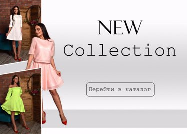 "Новая коллекция ""New Collection"""