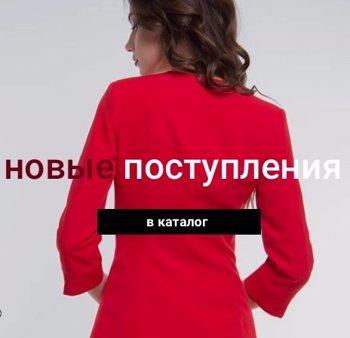 Интернет-магазин «Rumara» предлагает женскую одежду оптом по ценам от  производителя. 41abcffbae2